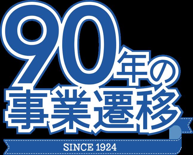 90年の事業遷移