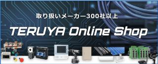 取り扱いメーカー300社以上 TERUTA Online Shop